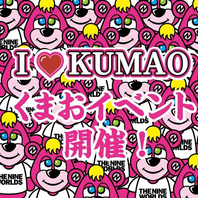 「くまお」&「熊五郎」グッズ販売イベント