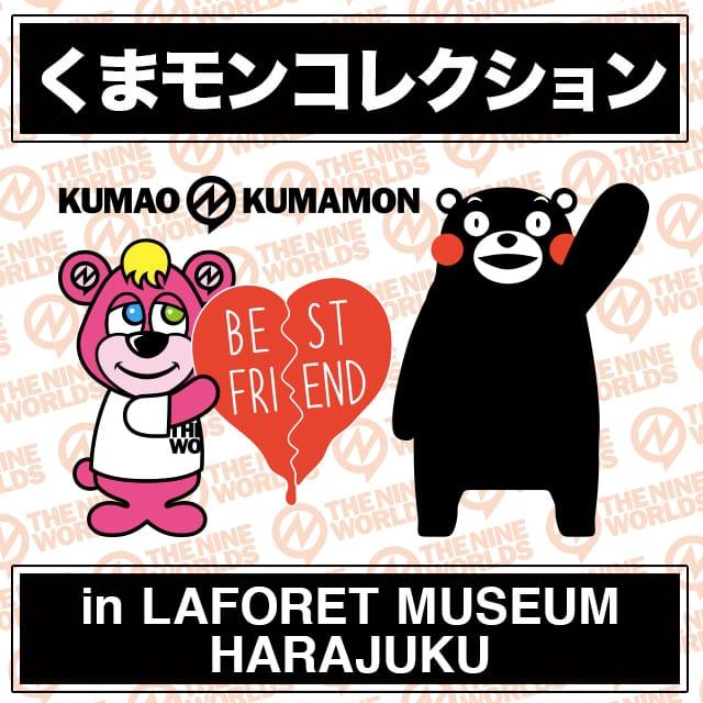 くまモンコレクション in LAFORET MUSEUM HARAJUKU