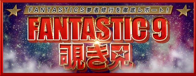 FANTASTIC9 覗き見