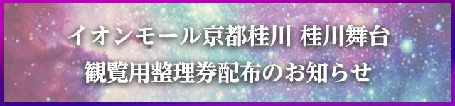 イオンモール神戸北 「さざんかコート」 観覧用整理券配布のお知らせ