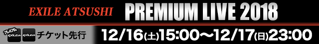 EXILE ATSUSHI PREMIUM LIVE 2018