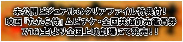 ムビチケ・全国共通前売鑑賞券