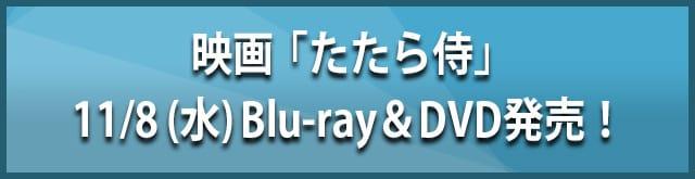 映画「たたら侍」Blu-ray&DVD