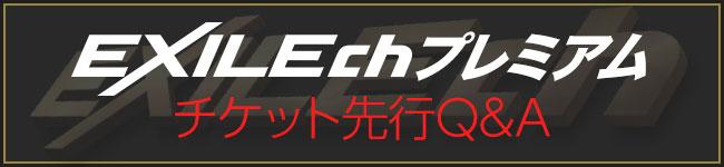 EXILE chプレミアムチケット先行Q&A