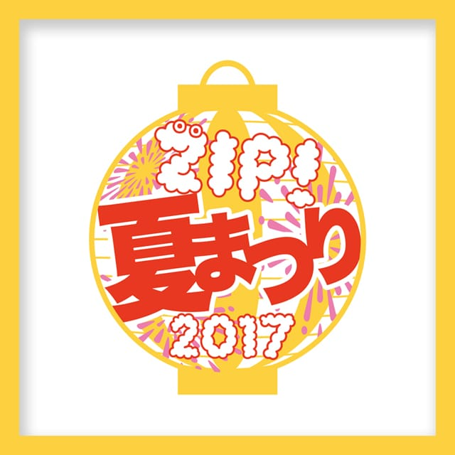EXILE THE SECOND DANCE EARTH PARTY 出演 「ZIP!夏まつり2017」