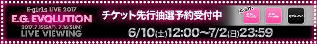 E.G.EVOLUTION LIVE VIEWING チケット先行