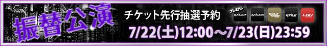 """三代目J Soul Brothers LIVE TOUR 2016-2017 """"METROPOLIZ"""" 札幌振替公演 チケット先行抽選予約"""