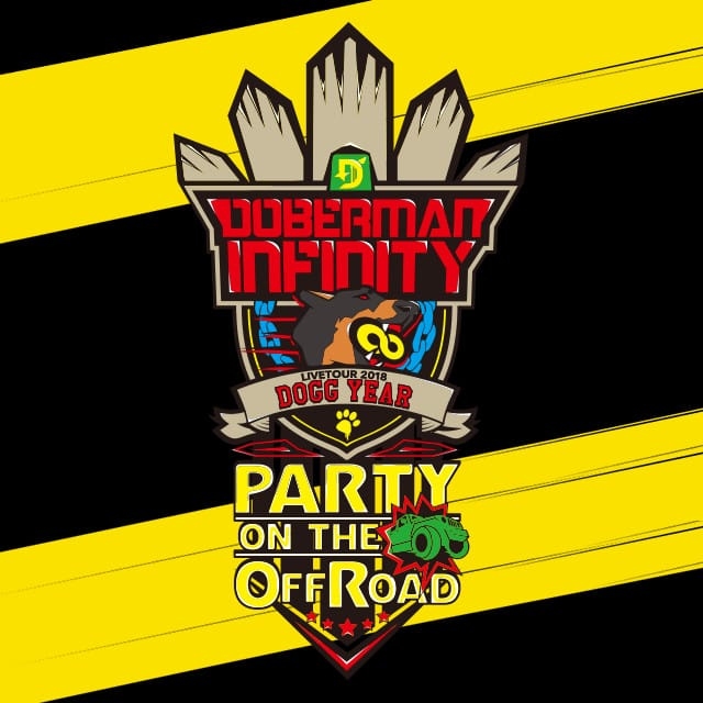 DOBERMAN INFINITY LIVE TOUR 2018 DOGG YEAR 〜PARTY ON THE OFF ROAD〜