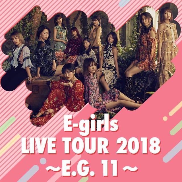 E-girls LIVE TOUR 2018 〜E.G. 11〜