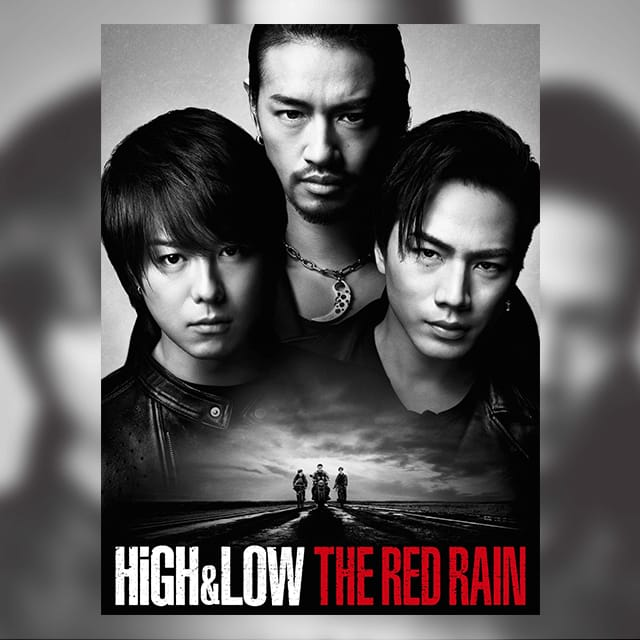 「HiGH&LOW THE RED RAIN」DVD/Blu-ray