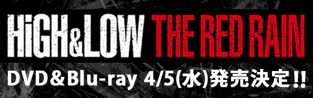 「HiGH&LOW THE RED RAIN」DVD/Blu-ray