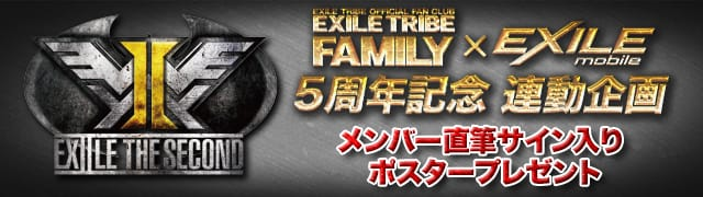 EXILE THE SECOND 5th ANNIVERSARY