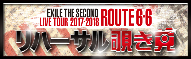 "EXILE THE SECOND LIVE TOUR 2017-2018 ""ROUTE 6・6"" リハーサル覗き見"