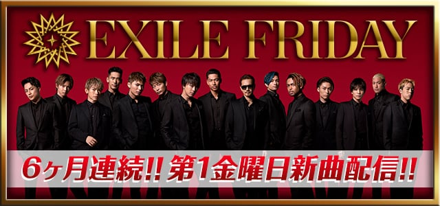 「EXILE FRIDAY」