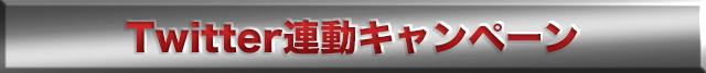 Twitter連動キャンペーン