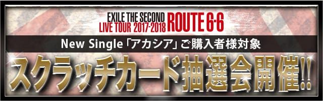 "EXILE THE SECOND LIVE TOUR 2017-2018 ""ROUTE 6・6"" スクラッチカード抽選会"