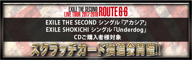 """EXILE THE SECOND LIVE TOUR 2017-2018 """"ROUTE 6・6"""" スクラッチカード抽選会"""