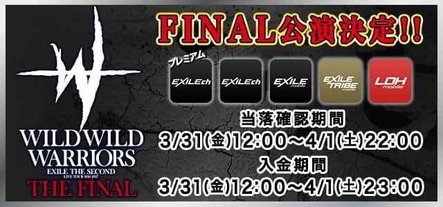 FINAL公演チケット先行販売遷移バナー