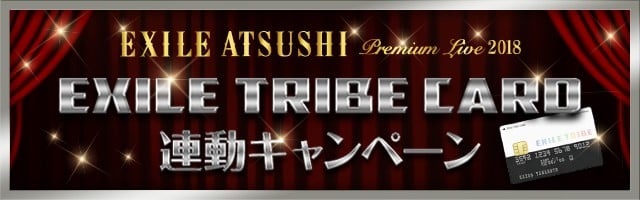 EXILE TRIBE CARD連動キャンペーン