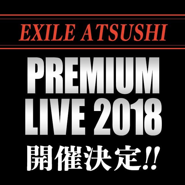 EXILE ATSUSHI PREMIUM LIVE 2018 開催決定!!