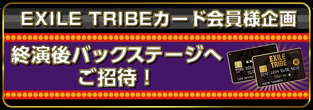 EXILE TRIBE カード会員様企画 終演後バックステージへご招待!