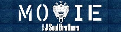 �O���J Soul Brother MOVIE