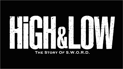 「HiGH & LOW」